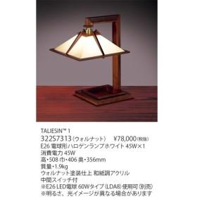 ヤマギワ「322S7313」テーブルスタンドライトTALIESIN 1/(タリアセン/フランクロイドライト)/照明