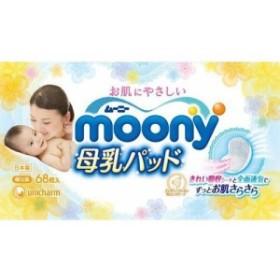 ムーニー 母乳パッド(68枚入)