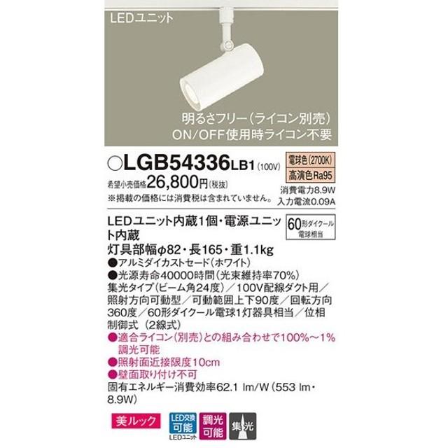 パナソニック「LGB54336LB1」LEDスポットライト【電球色】(配線ダクト用)