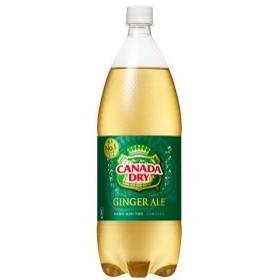 1ケース コカコーラ カナダドライ ジンジャーエール 1.5LPET 飲み物 ソフトドリンク ペットボトル 8本×1ケース 買い周り ポイント消化