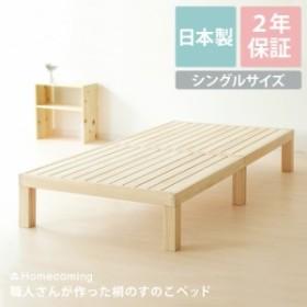 ベッド シングル すのこベッド シングルベッド ベッド すのこ シングル 木製 北欧 桐 ベッドフレーム 国産 日本製 シンプル 北欧 快眠 通
