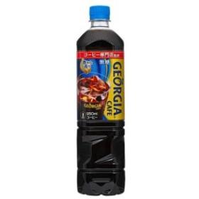 1ケース コカコーラ ジョージア カフェ ボトルコーヒー 無糖 950mL PET 飲み物 ペットボトル 12本×1ケース 買い回り ポイント消化