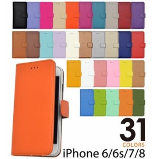 ロングセラー 人気 手帳型ケース iPhone8 iPhone7 iPhone6s iphone7 ケース アイフォン8 ケース