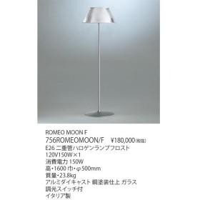 ヤマギワ「756ROMEOMOON/F」フロアスタンドライト/ROMEO MOON F/フロス(FLOS)/ロメオムーン/照明