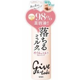 10000円以上送料無料 ギブ&テイク クレンジングオイルミルク SB(200mL)化粧品 クレンジング・洗顔 クレンジング