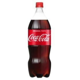1ケース コカコーラ コカコーラ PET 1.5L 飲料 飲み物 ペットボトル ソフトドリンク 8本×1ケース 買い回り 買い周り ポイント消化