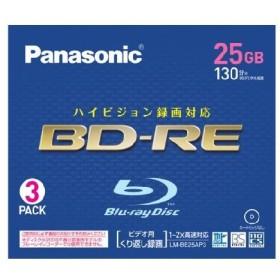 Panasonic(パナソニック)録画用2倍速ブルーレイディスク 25GB (書換型)3枚パック LM-BE25AP3