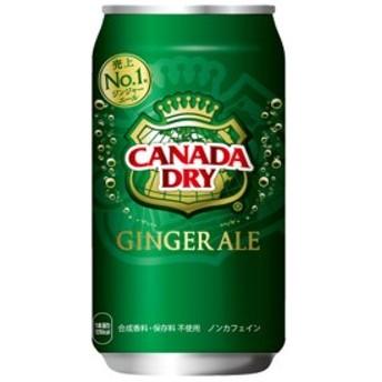 1ケース コカコーラ カナダドライ ジンジャーエール 350mL缶 飲み物 ソフトドリンク 24本×1ケース 買い回り 買いまわり ポイント消化