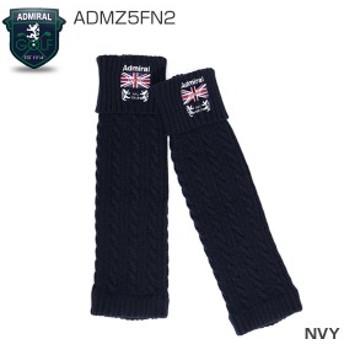 アドミラル ゴルフ メンズ ケーブルニット レッグウォーマー ADMZ5FN2