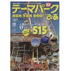 テーマパークぴあ 全国版 2013最新版/ぴあ(その他)