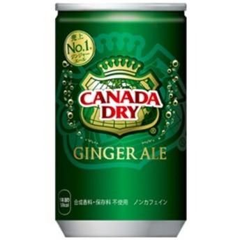 1ケース コカコーラ カナダドライ ジンジャーエール 160mL缶 飲み物 ソフトドリンク 30本×1ケース 買い回り 買いまわり ポイント消化