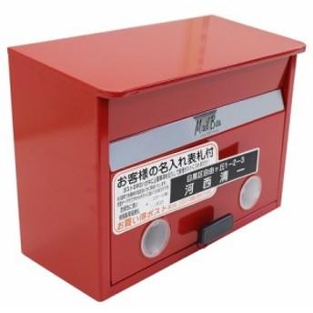 和気産業 表札付ポスト レッド HP-51R 1個