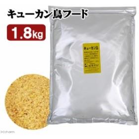 キクスイ キューカン鳥フード L 1.8kg
