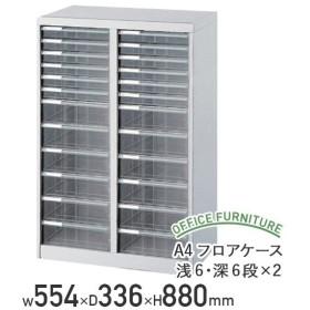 法人宛限定 A4フロアケース 浅6・深6段×2 床置型プラスチックトレー 多段収納 クリアチェスト 代引不可(597014)