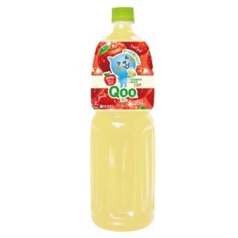 1ケース コカコーラ ミニッツメイド Qooりんご 1.5L PET 飲料 飲み物 ソフトドリンク ペットボトル 8本×1ケース 買い回り 買いまわり