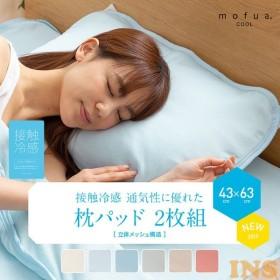 枕カバー 43×63 ひんやり クール 通気性 ひんやり 枕カバー 枕パッド 枕 mofua cool 接触冷感 通気性に優れた 枕パッド 2枚組 43×63cm (D)
