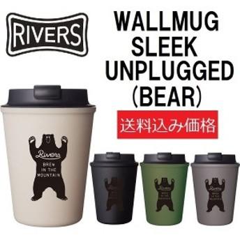 送料込み価格RIVERS WALLMUG SLEEK BEAR リバーズ ウォールマグ スリーク ベアー オシャレ 蓋付き保温 保冷コップ コーヒー