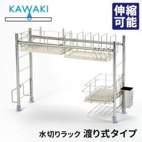 KAWAKI 水切りラック 渡り式タイプ /カワキ  /在庫有/P10倍