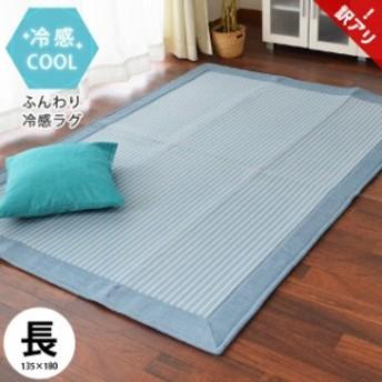 夏用 ラグ 接触冷感 ふっくらラグ 1.5畳 130×185cm 長方形 ブルー ストライプ柄 1.5帖 ラグマット 冷感 カーペット ひんやり ※訳あり