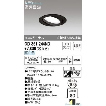 T区分オーデリック照明器具 OD361244ND (ランプ別梱包 NO251ML) ダウンライト ユニバーサル LED