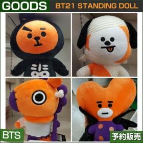 BT21 STANDING DOLL / BT21 Halloween Goods / 1809bts /1次予約