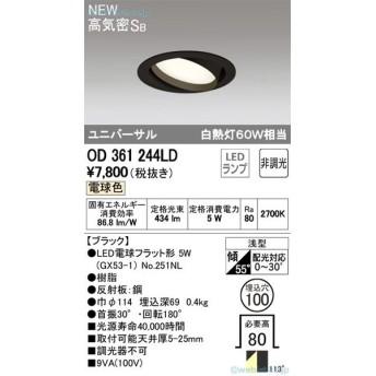 T区分オーデリック照明器具 OD361244LD (ランプ別梱包 NO251NL) ダウンライト ユニバーサル LED