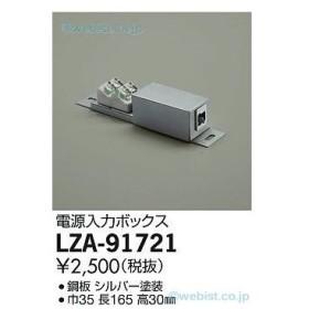 大光電機照明器具 LZA-91721 ベースライト 電源入力ボックス≪即日発送対応可能 在庫確認必要≫