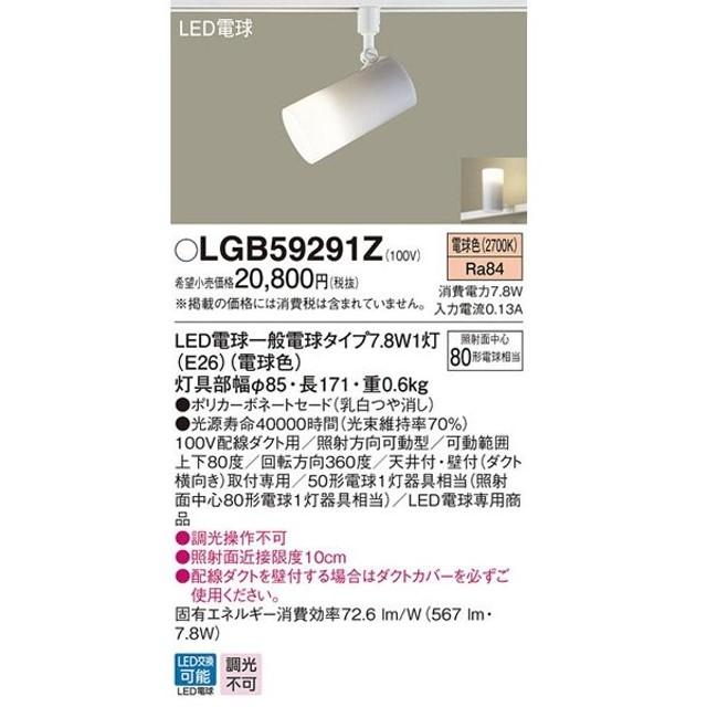 パナソニック「LGB59291Z」LEDスポットライト【電球色】(配線ダクト用)