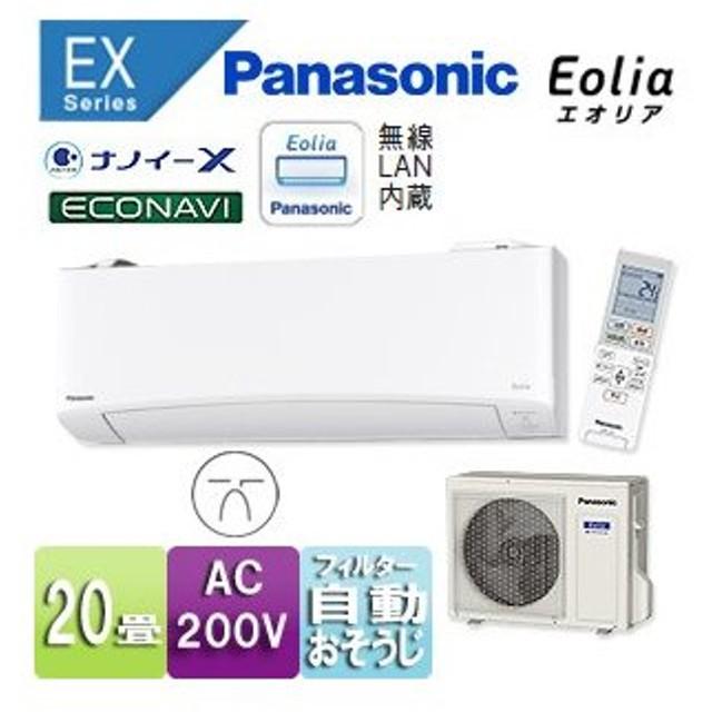 パナソニック ルームエアコン[EXシリーズ][200V][20畳][6.3kW][2019年モデル] CS-639CEX2-W+CU-639CEX