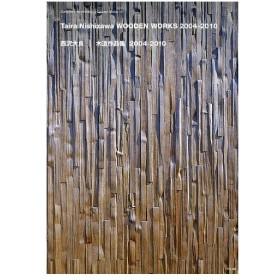西沢大良 木造作品集2004-2010 / 西沢大良