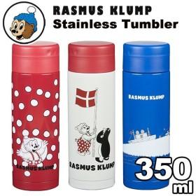 RASMUS KLUMP ステンレスタンブラー 350ml /ラスムス・クルンプ  /在庫有