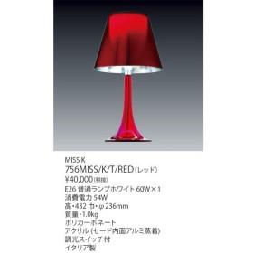 ヤマギワ「756MISS/K/T/RED」テーブルスタンドライト/MISS K/フロス(FLOS)/ミス K/照明