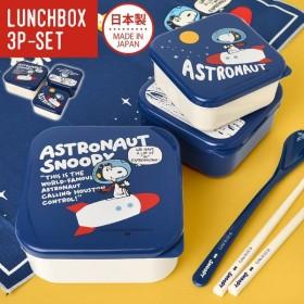 弁当箱 女子 大人 入れ子式 3個セット 保存容器 プラスチック セット 子供 幼稚園 男の子 女の子 男子 スヌーピー ASTRONAUT