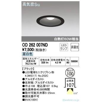 T区分オーデリック照明器具 OD262007ND (ランプ別梱包 NO252C) ダウンライト 一般形 LED