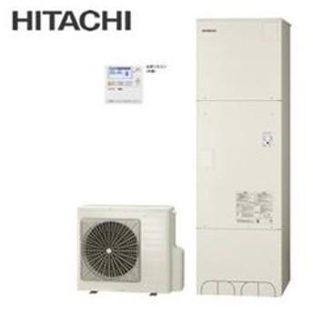 【リモコンセット】エコキュート 日立 460L 給湯専用 BHP-Z46RU ※本体価格