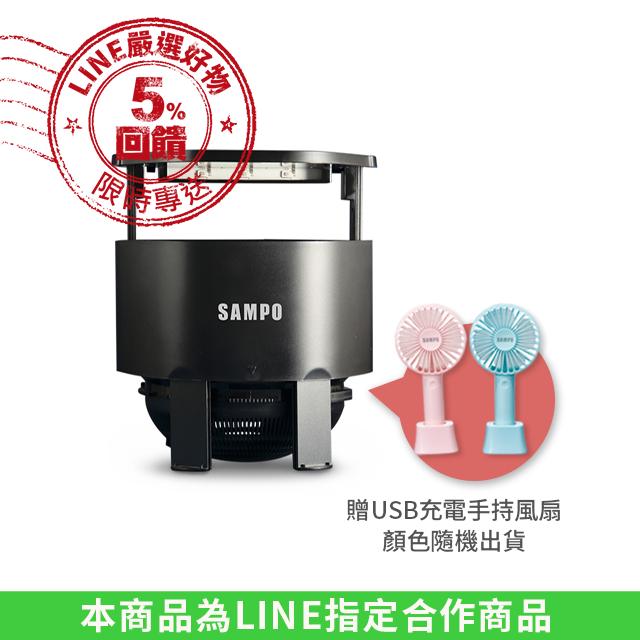 【夏日防蚊必備】SAMPO聲寶 攜帶型光觸媒強效捕蚊燈 ML-WS02E-B 加贈USB隨身風扇(可折疊、可接行動電源)【LINE指定合作商品】