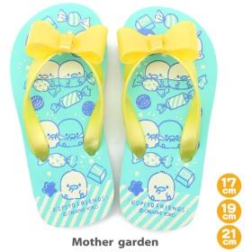 【オンワード】 Mother garden(マザーガーデン) こぴよフレンズ ビーチサンダル キッズサイズ 水泳 プール 青緑 はきもの17cm キッズ
