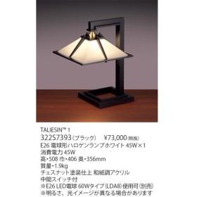 ヤマギワ「322S7393」テーブルスタンドライトTALIESIN 1/(タリアセン/フランクロイドライト)/照明
