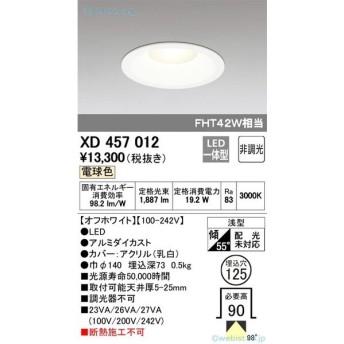H区分オーデリック照明器具 XD457012 ダウンライト 一般形 LED 期間限定特価