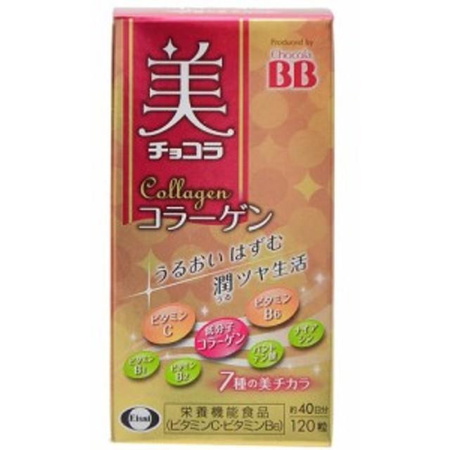 チョコラBB 美チョコラコラーゲン 120粒 【サプリメント】【ペプチド】