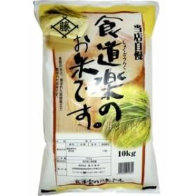 藤井商店 食道楽のお米(10kg)[精米]