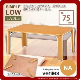 センターテーブル ローテーブル 机 つくえ 折れ脚 折脚 ちゃぶ台 四角 スクエア : 幅75ナチュラル(venies) (ナチュラル) 木目 折りたたみ