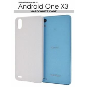 Android One X3用ハードホワイトケース