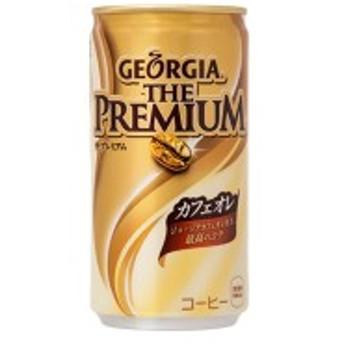 1ケース コカコーラ ジョージア ザ・プレミアム カフェオレ 185g缶 飲料 飲み物 缶コーヒー ソフトドリンク 30本×1ケース ポイント消化