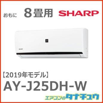 エアコン 8畳用 AY-J25DH-W シャープ 2019年型 (即納在庫有)(/AY-J25DH/)