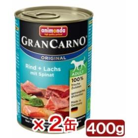 アニモンダ ドッグ グランカルノ ミックス 牛肉・サーモン・野菜 400g 正規品 2缶入り ドッグフード