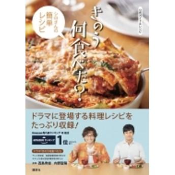 講談社/公式ガイド & レシピ きのう何食べた -シロさんの簡単レシピ-