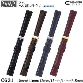時計 ベルト 腕時計バンド BAMBI バンビ GREACIOUS グレーシャス ラム 10mm 11mm 12mm 13mm 14mm 15mm C631