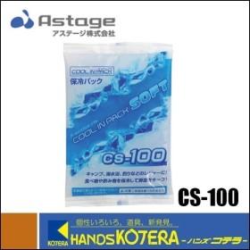 【ASTAGE アステージ】保冷パック クールインパックソフト CS-100 保冷剤 100g