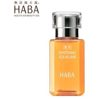 HABA 薬用ホワイトニングスクワラン - セシール ■サイズ:A(30mL)